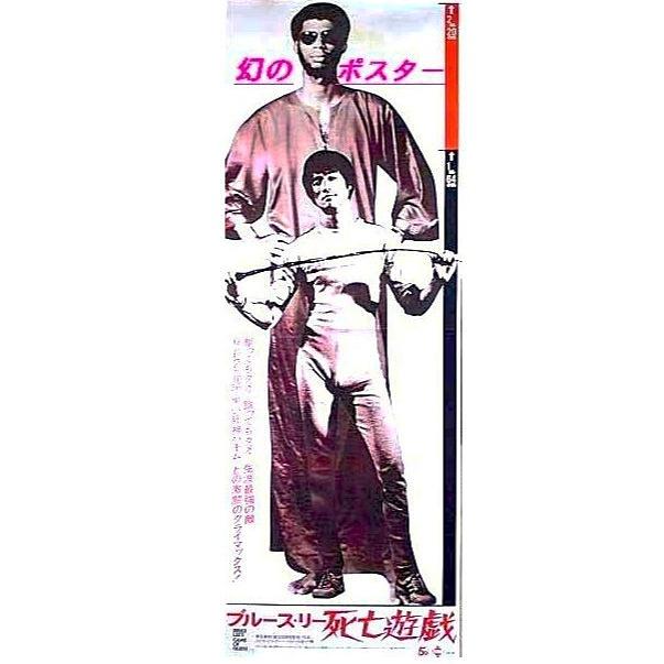 【超希少】 ブルース・リー「死亡遊戯」特大立看ポスター 【最終SALE】_画像は見本