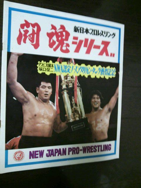 1974 新日本プロレス闘魂シリーズパンフ グッズの画像