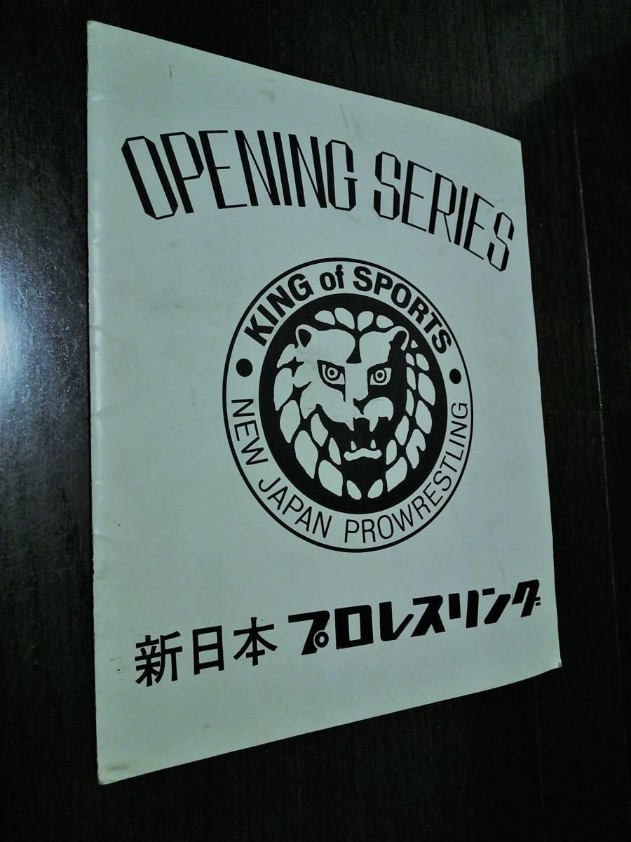 希少★★記念すべき新日本プロレス旗揚げ興行パンフ!!オープニングシリーズ グッズの画像