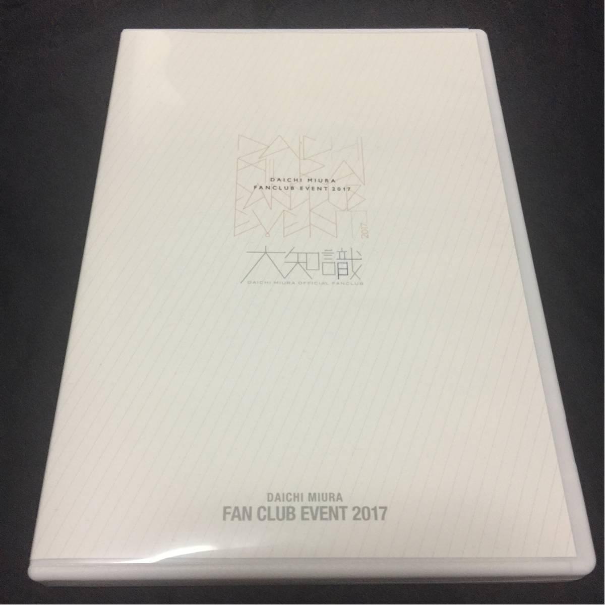 三浦大知☆FAN CLUB EVENT 2017☆DVD☆大知識限定☆美品 ライブグッズの画像