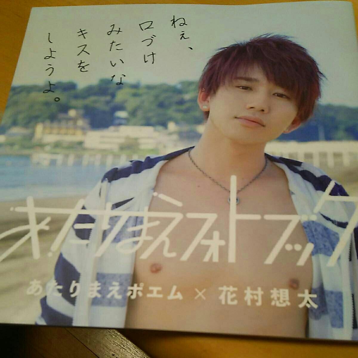 Da-iCE 花村想太 あたりまえフォトブック限定版(ポストカードつき) ライブグッズの画像