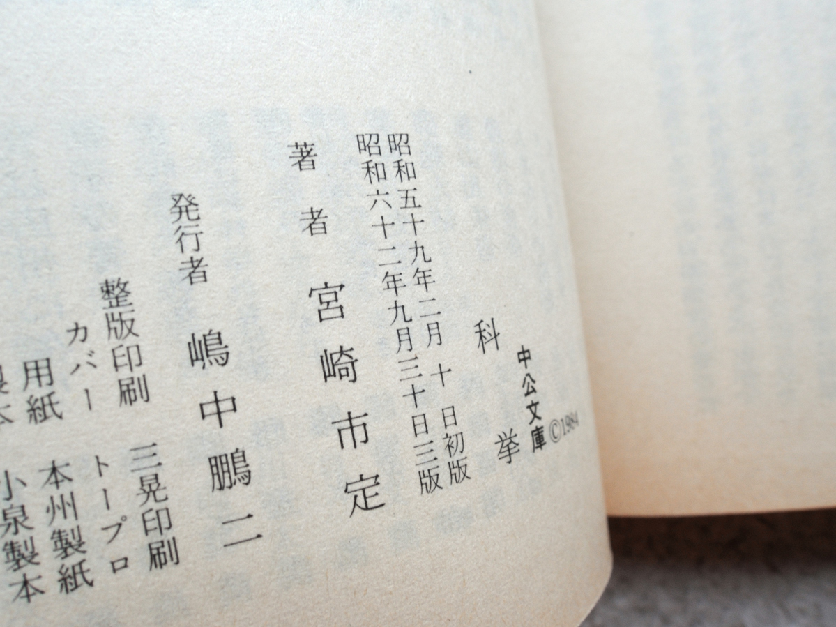 科挙 中国の試験地獄 (中公文庫) 宮崎 市定_画像10