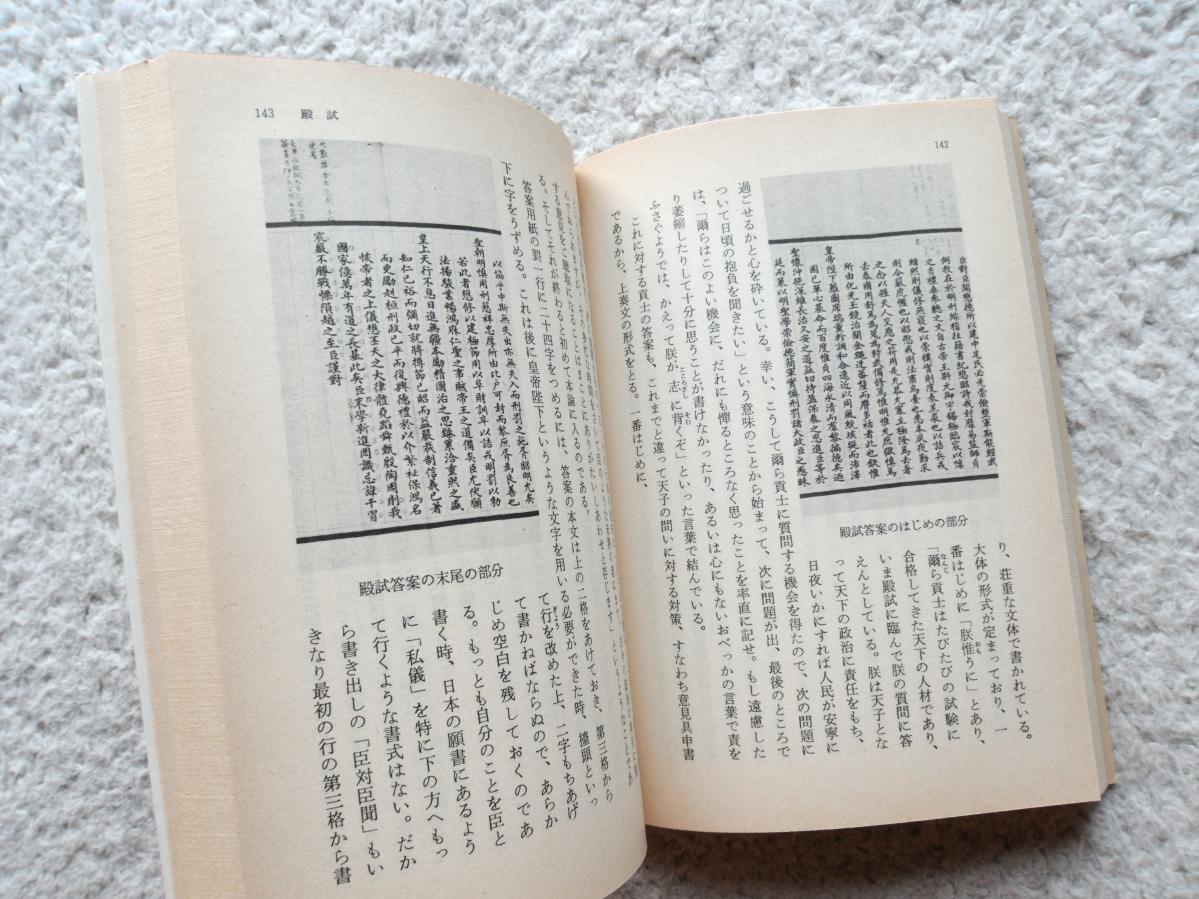 科挙 中国の試験地獄 (中公文庫) 宮崎 市定_画像9
