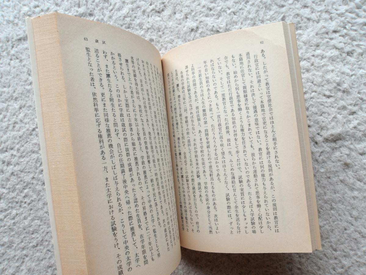 科挙 中国の試験地獄 (中公文庫) 宮崎 市定_画像7