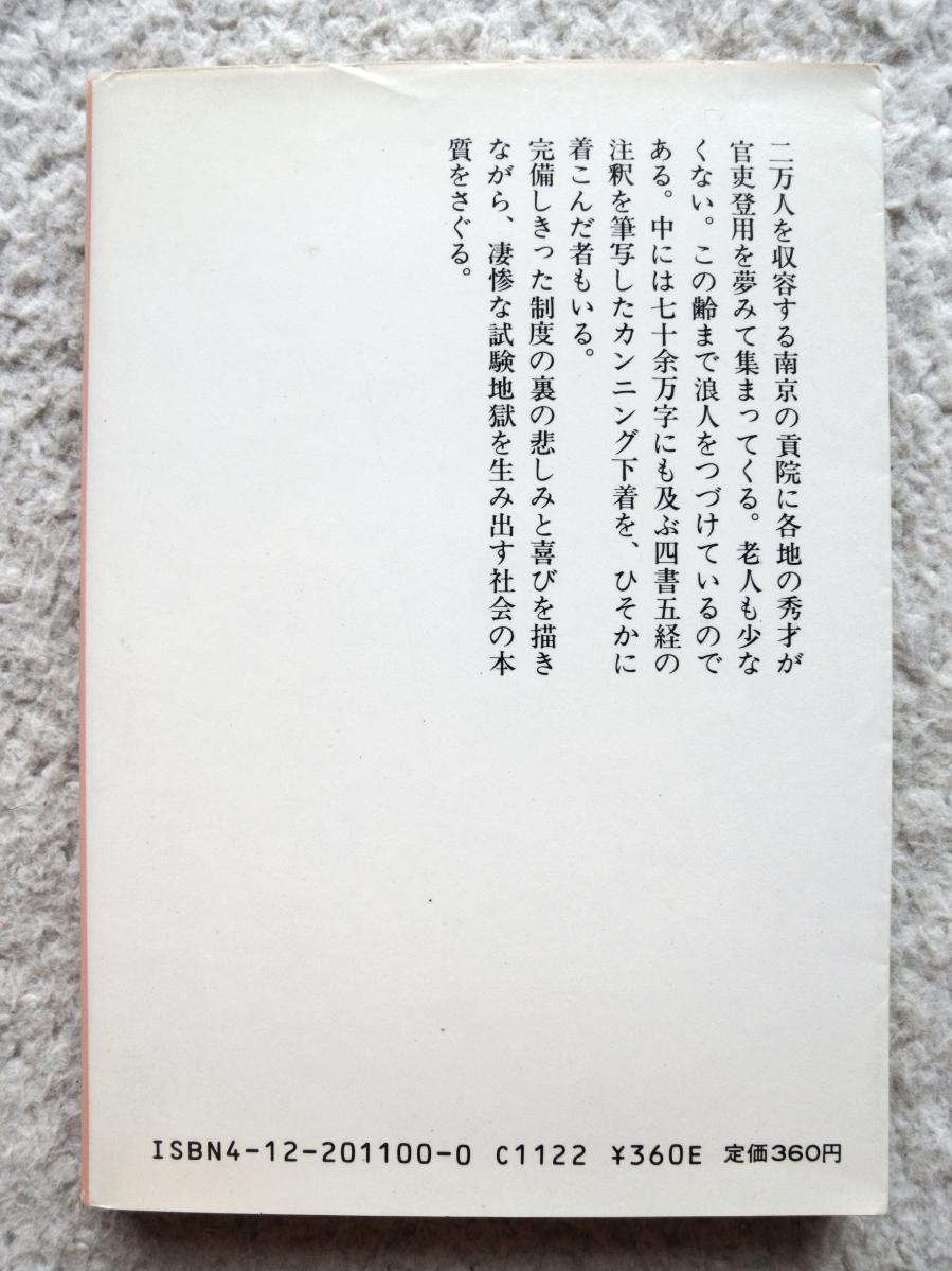 科挙 中国の試験地獄 (中公文庫) 宮崎 市定_画像2