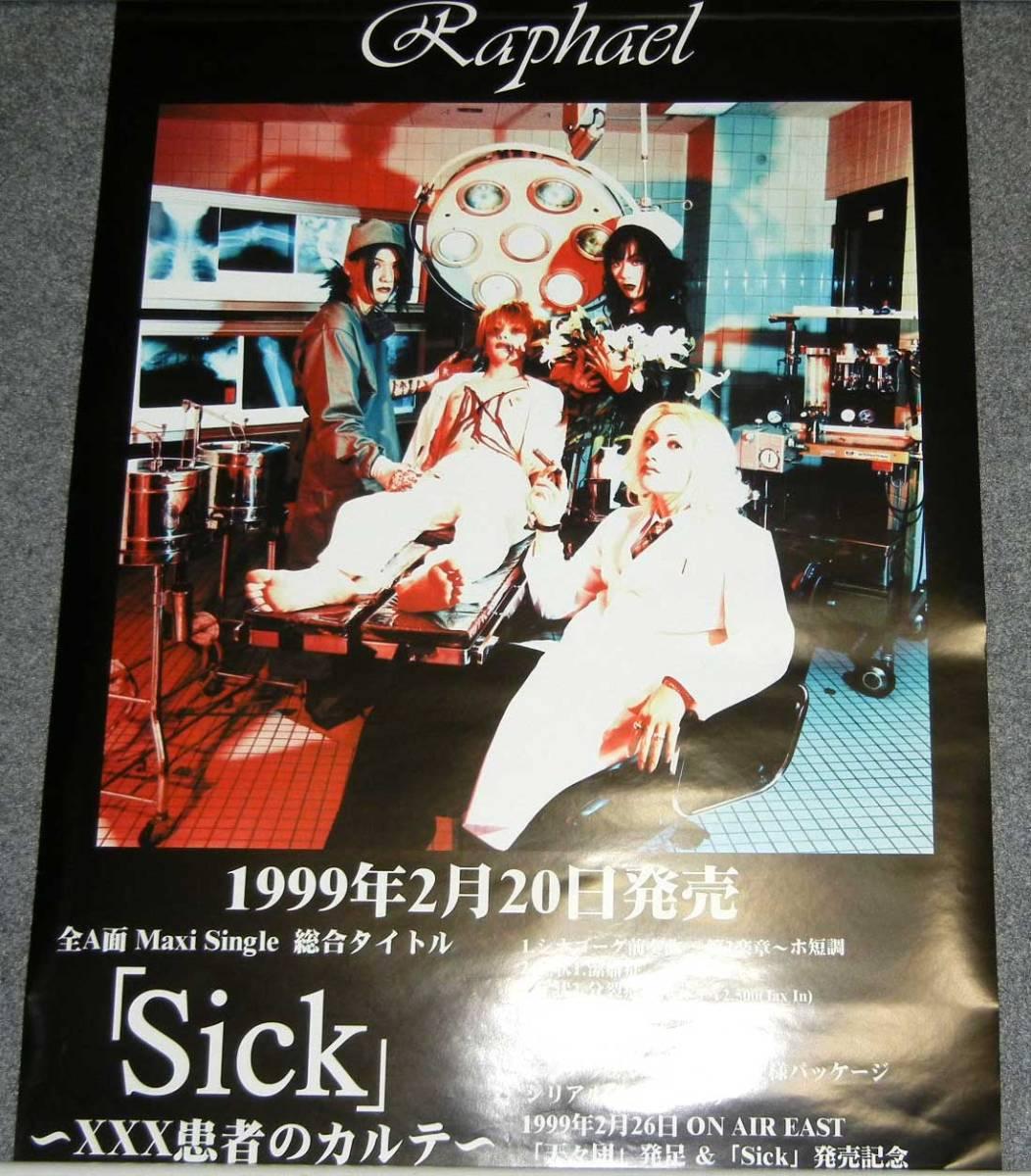◆ポスター◆Raphael(ラファエル)「Sick」~XXX患者のカルテ~