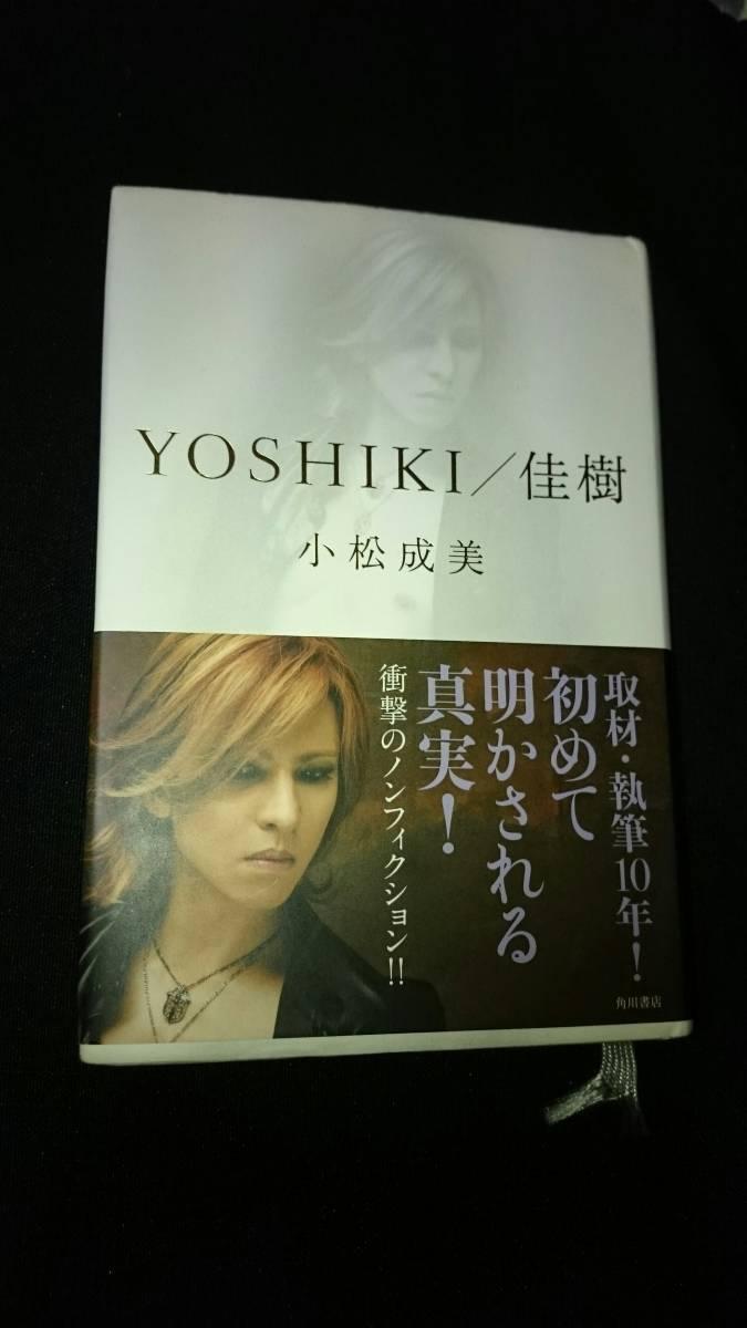 YOSHIKI 佳樹 ライブグッズの画像