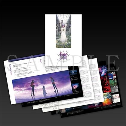 劇場版 Fate/stay night Heaven's Feel パンフレット 通常版 グッズの画像