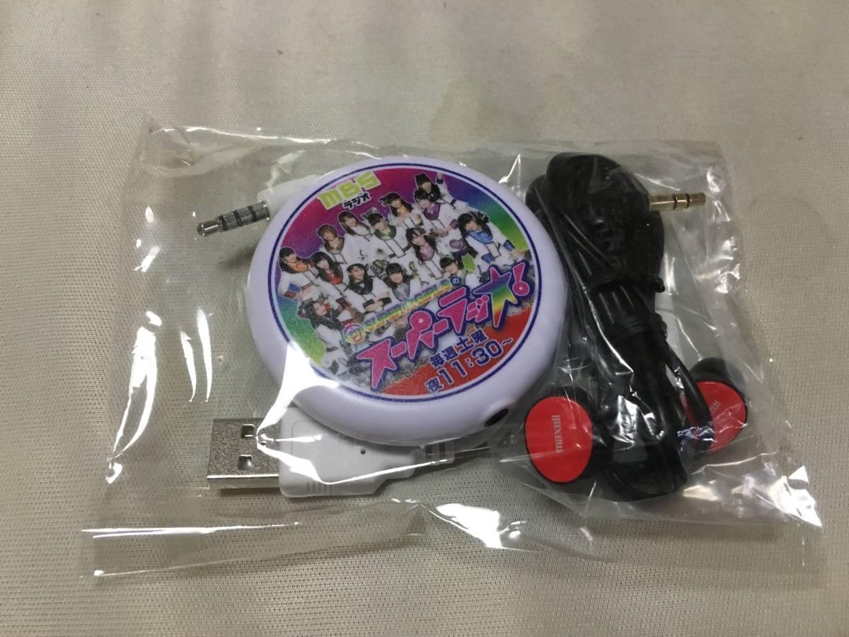 スーパー☆ガールズ MBSラジオ スーパーラジオ100個限定ラジオ