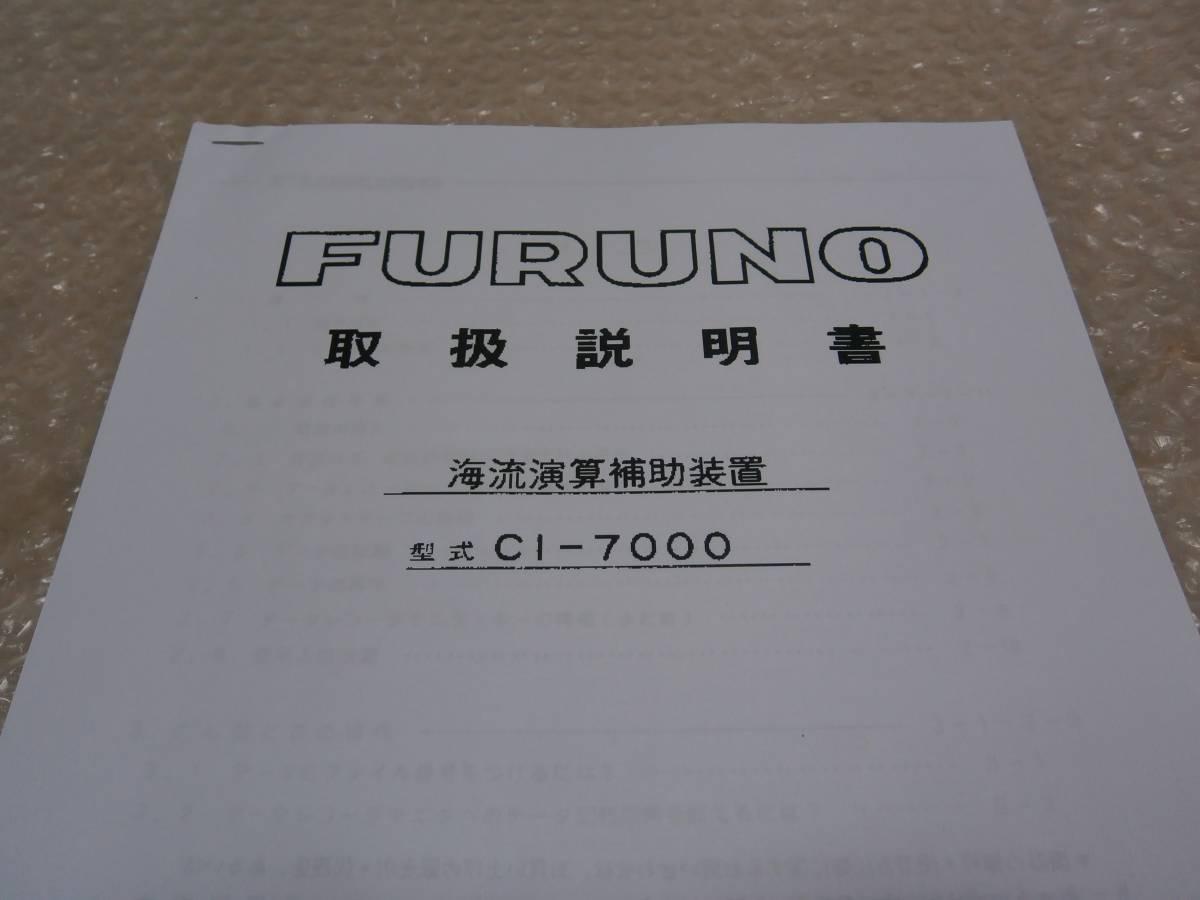 ◆希少◆CI-7000海流演算補助装置◆FURUNO◆_画像10