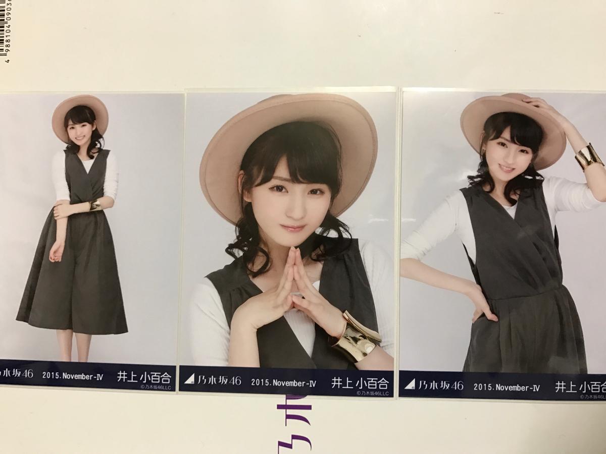 乃木坂 生写真 井上小百合 スエード コンプ