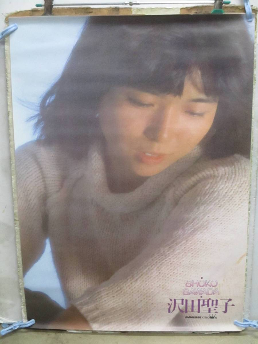 v013【沢田聖子】特典B2サイズポスター