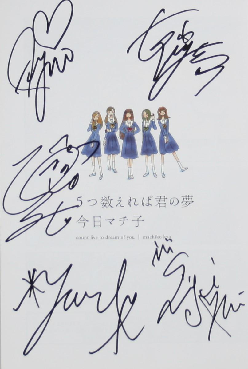 即決! 新品 5つ数えれば君の夢 今日マチ子 東京女子流の5人の直筆サイン入
