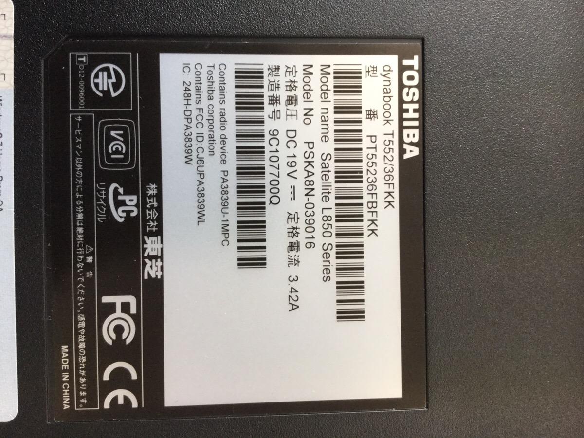 【ジャンク品】ノートパソコン 東芝 dynabook T552/36FKK PT55236FBFKK HDDなし メモリなし 1円スタート【1005①】_画像3