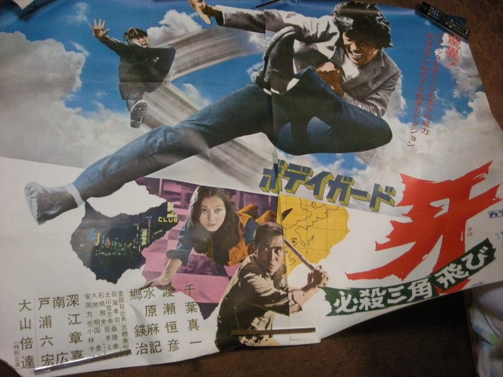 2シートポスター『ボディガード牙 必殺三角飛び』千葉真一』 グッズの画像