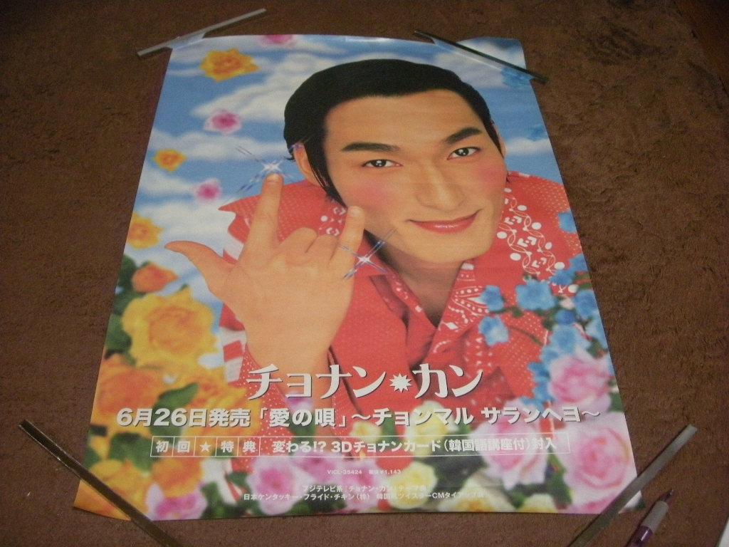 当時物 SMAP チョナンカン ポスター 草彅 コンサートグッズの画像