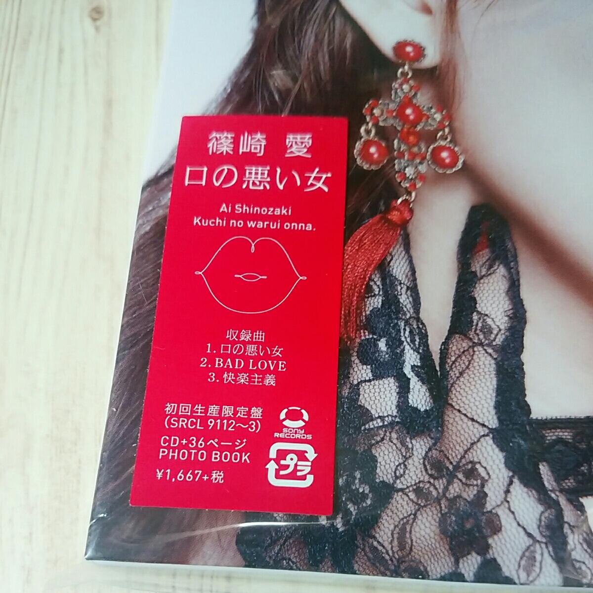 口の悪い女(初回生産限定盤) 篠崎 愛 BAD LOVE 快楽主義 36Pフォトブックつき_画像3