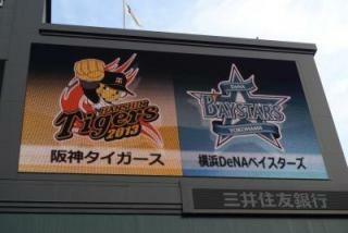 10月15日(日)甲子園☆阪神VS横浜☆クライマックスシリーズ☆レフト☆ペア☆LAWSON発券_画像2