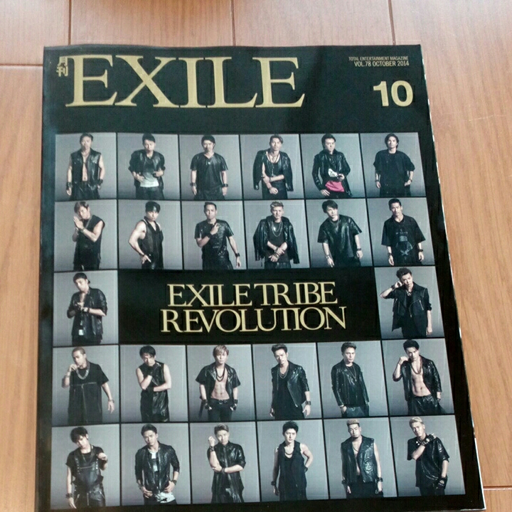 月刊 EXILE 2014年10月号 EXILE TRIBE REVOLUTION