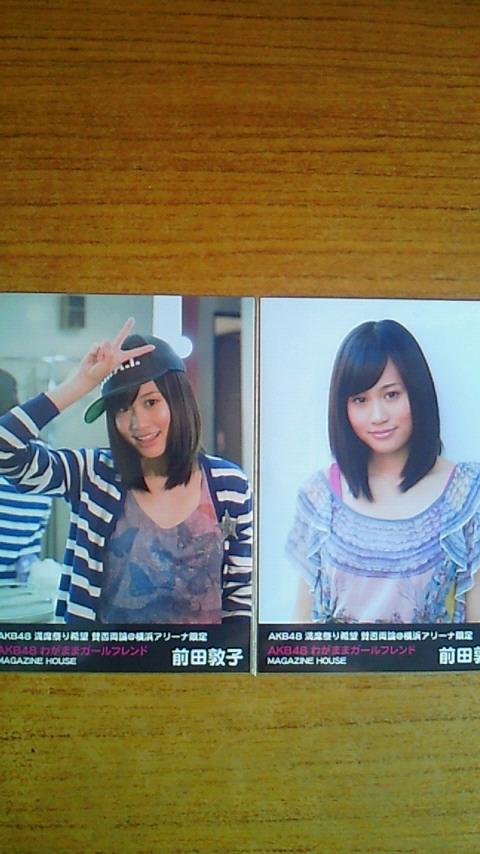 AKB48 前田敦子 満席祭り わがままガールフレンド 横浜アリーナ限定 2種 コンプ
