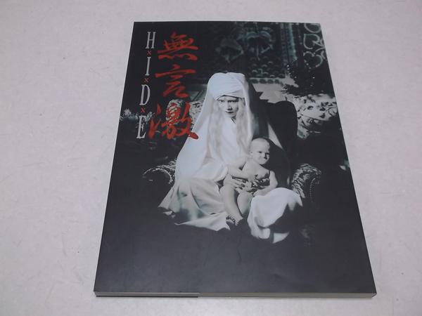 ▽ hide ★ 写真集 1992初版 【 無言激 】 ヒデ( X JAPAN )
