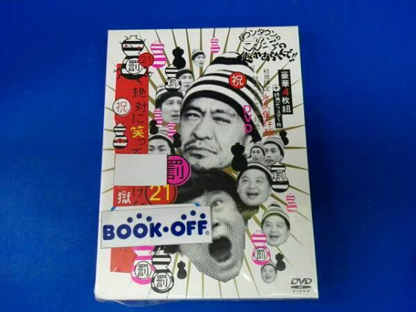 ダウンタウンのガキの使いやあらへんで!!(祝)放送1200回突破記念DVD 初回限定永久保存版(21) グッズの画像