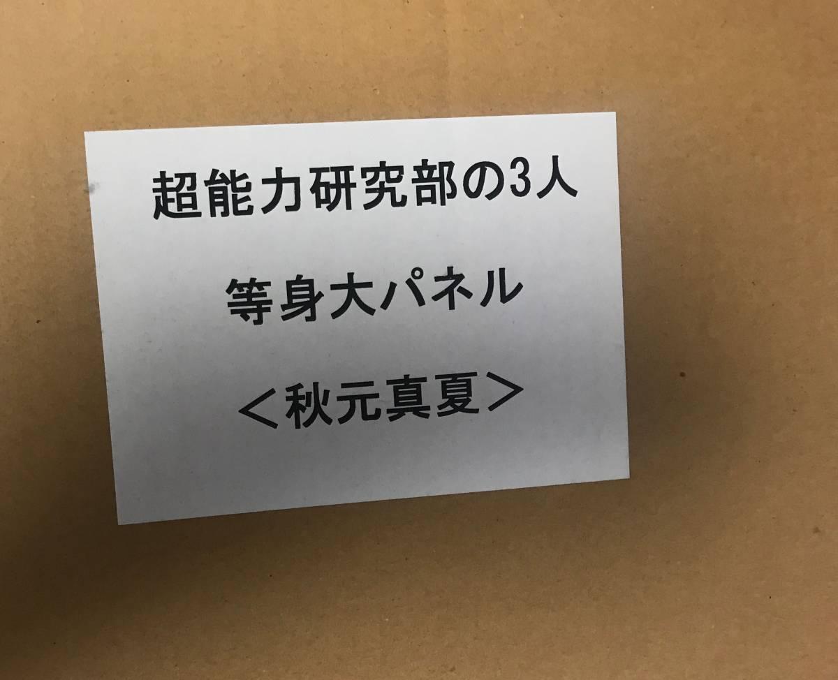 乃木坂46 秋元真夏 等身大パネル  超能力研究部の3人