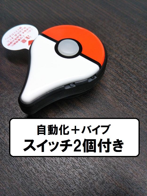 ★自動化済★スイッチ2個付き★ポケモンGO Plus プラス Pokemon GO Plus
