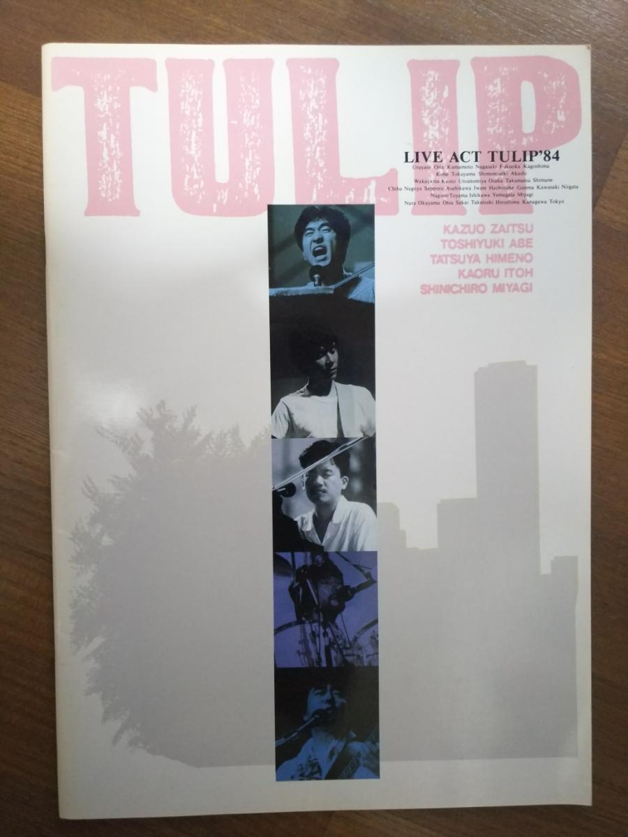 チューリップコンサートツアーパンフレット/1984