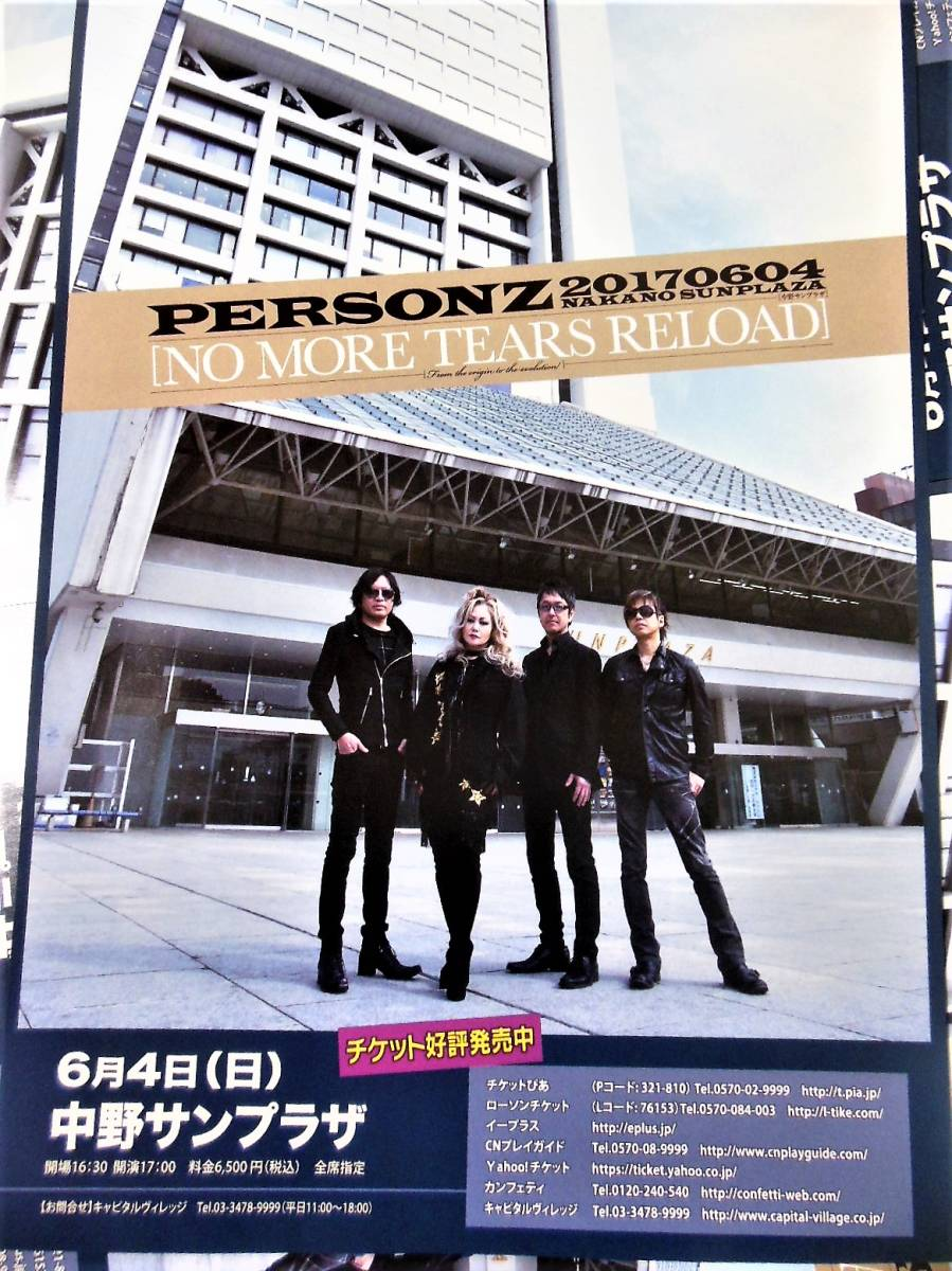 PERSONZ パーソンズ 2017.6.4中野サンプラザ★非売品ミニポスター