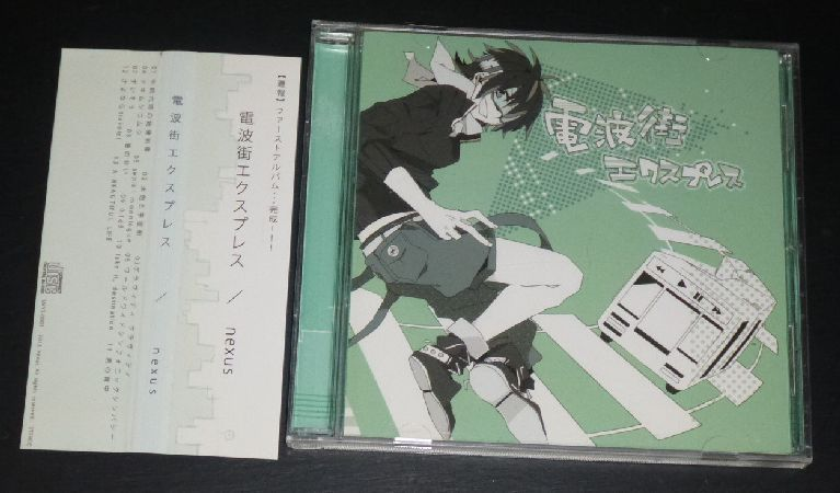 nexus| radio wave street Express (CD/VOCALOID: Real Yahoo