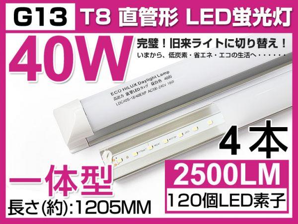 送料込 業界最高一体型台座付40W相当 直管LED蛍光灯 2500lm 昼光色 6000K 120個素子搭載180° AC100-240V 4本セット