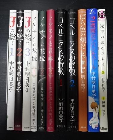 中村明日美子 Jの総て 全3巻 ばら色の頬のころ ノケモノと花嫁 合計11冊