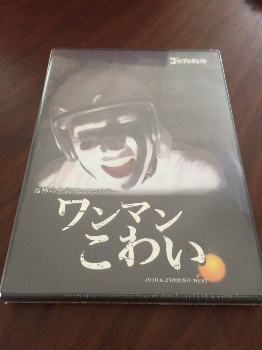 [DVD] ゴールデンボンバー ワンマンこわい 2010.6.25@渋谷O-WEST ライブグッズの画像