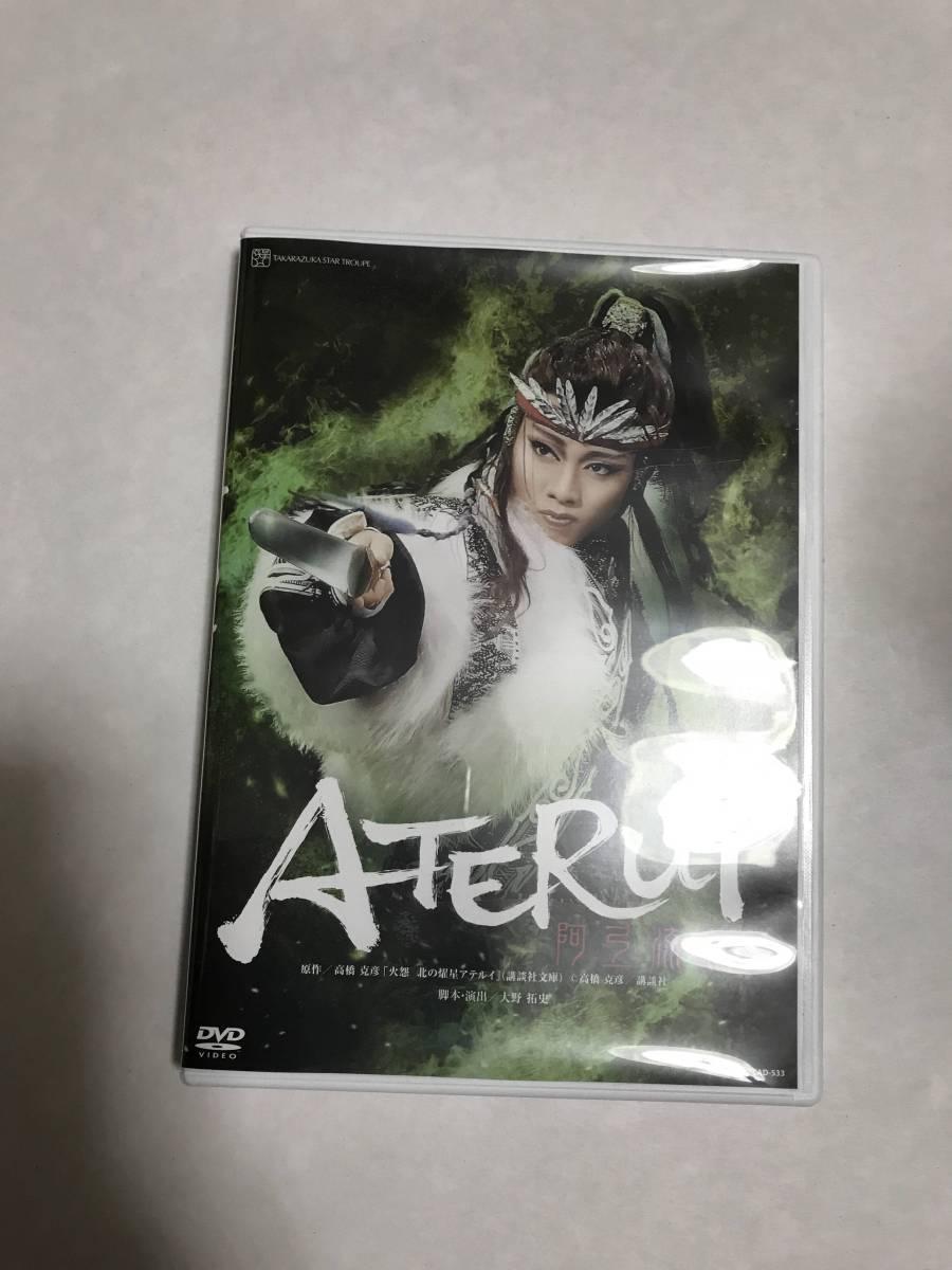星組公演「阿弖流為」DVD 礼真琴 おまけ付き