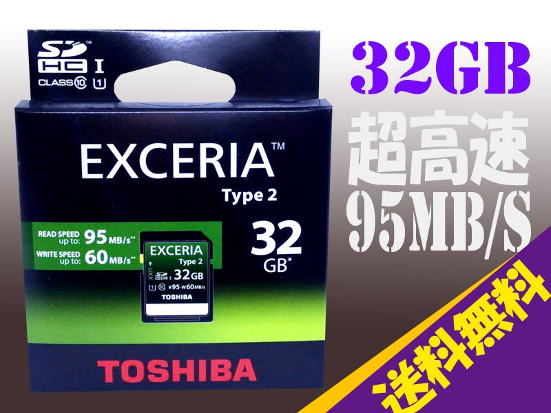 ★新品 送料無料 読込超速95MB/s★東芝SDメモリーカード 32GB EXCERIA SD-X32T2(BL7
