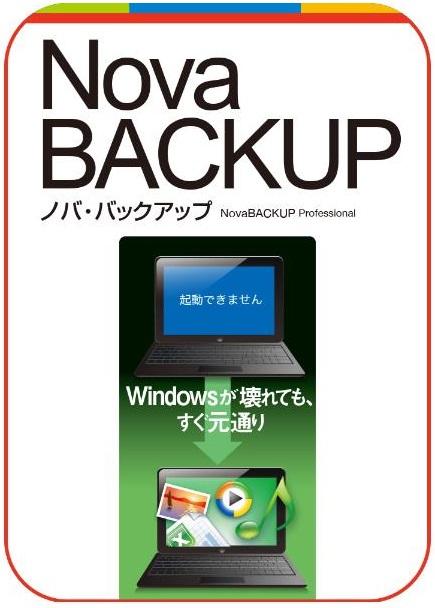 新品! パソコンバックアップソフト NovaBACKUP 1台用 正規ダウンロード版 ソースネクスト