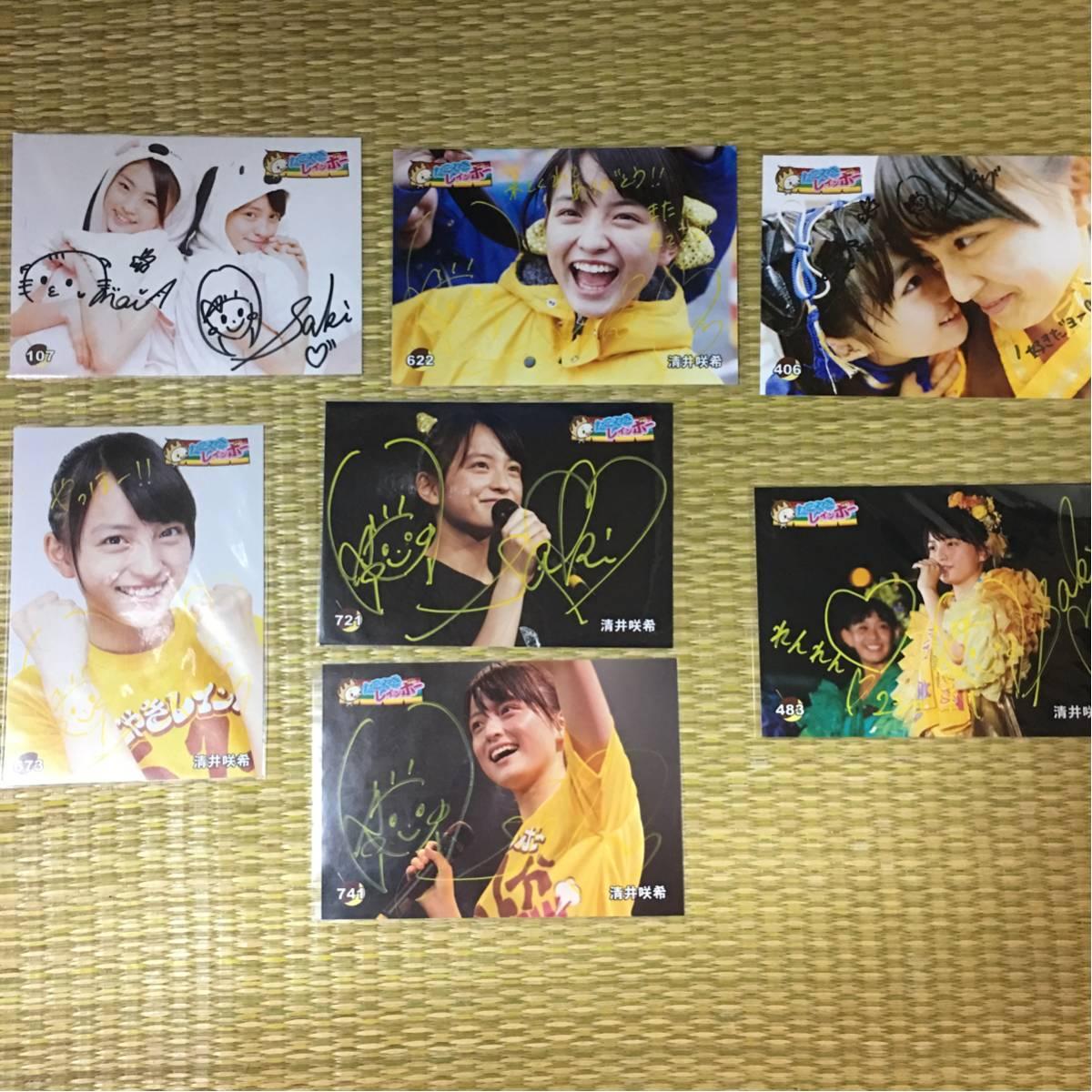 【7枚セット】清井咲希 生写真 サイン たこ虹 たこやきレインボー ライブグッズの画像