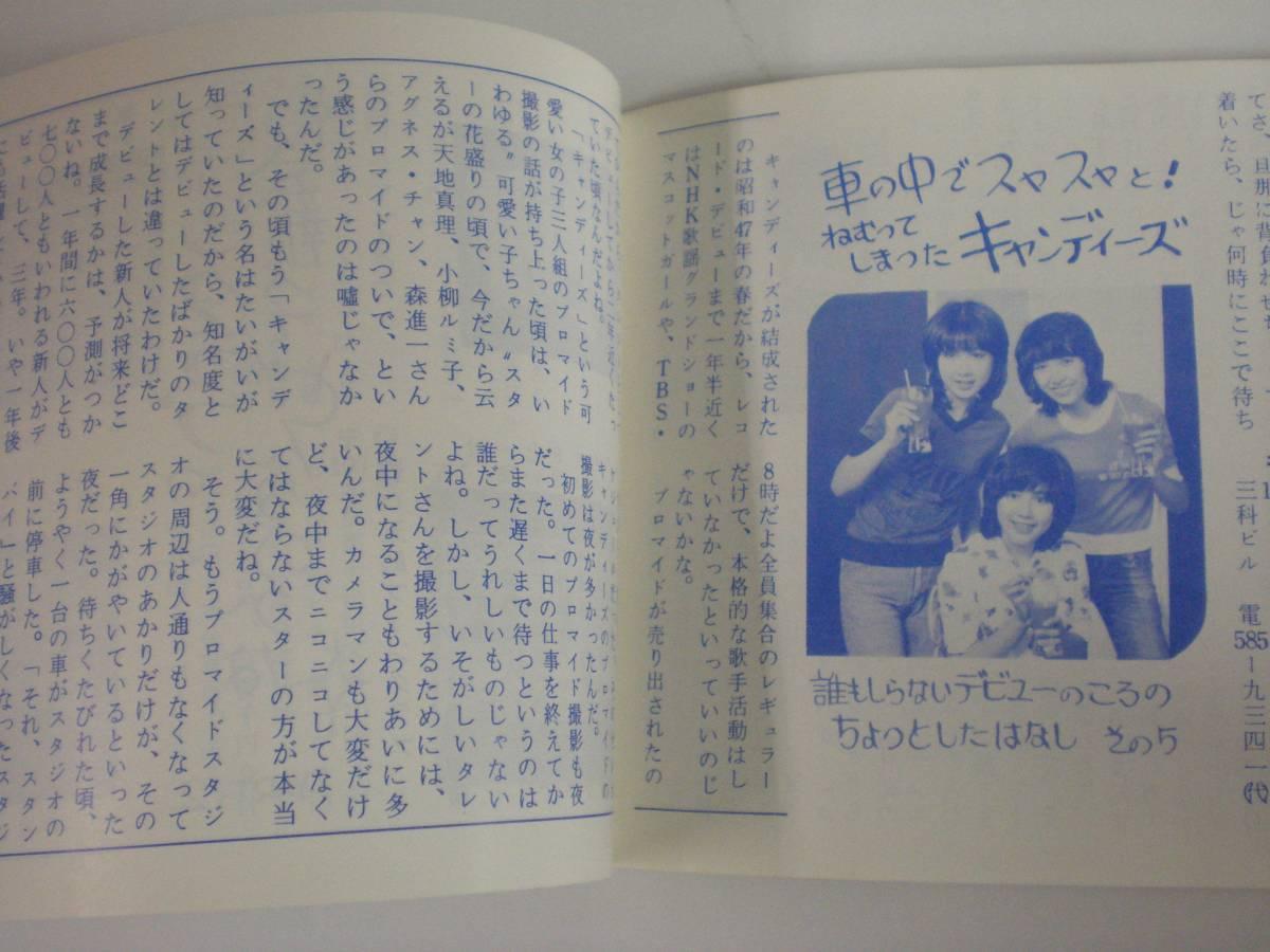 1978年 9月号 アイドルの友 会報 ずうとるび トライアングル キャンディーズ 他