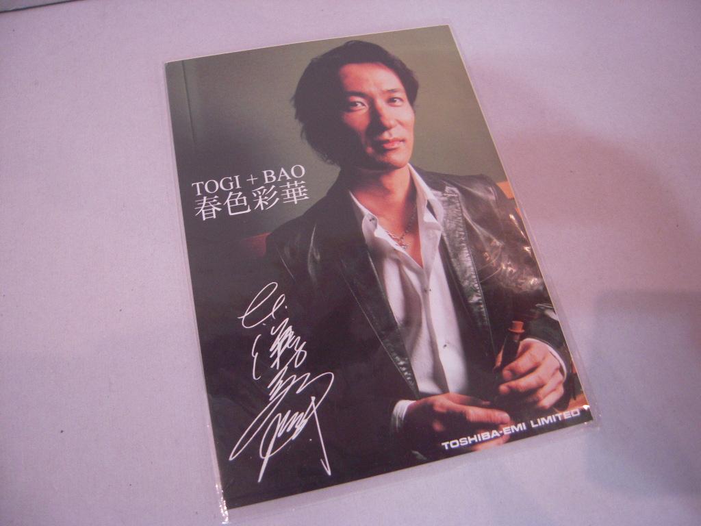 ポストカード: TOGI + BAO「春色彩華」東儀秀樹 Hideki Togi