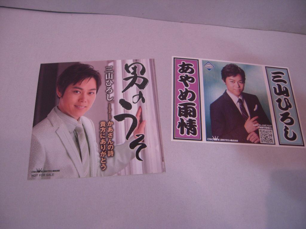 ステッカー: 三山ひろし Miyama Hiroshi「男のうそ」「あやめ雨情」
