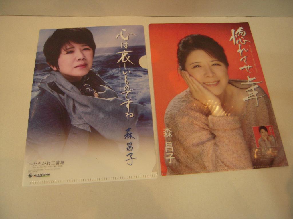 ミニクリアファイル: 森昌子 Mori Masako「惚れさせ上手」「心は哀しいものですね」