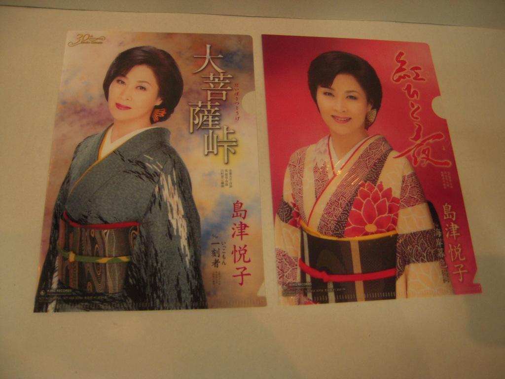 ミニクリアファイル: 島津悦子 Shimazu Etsuko「紅ひと夜」「大菩薩峠」