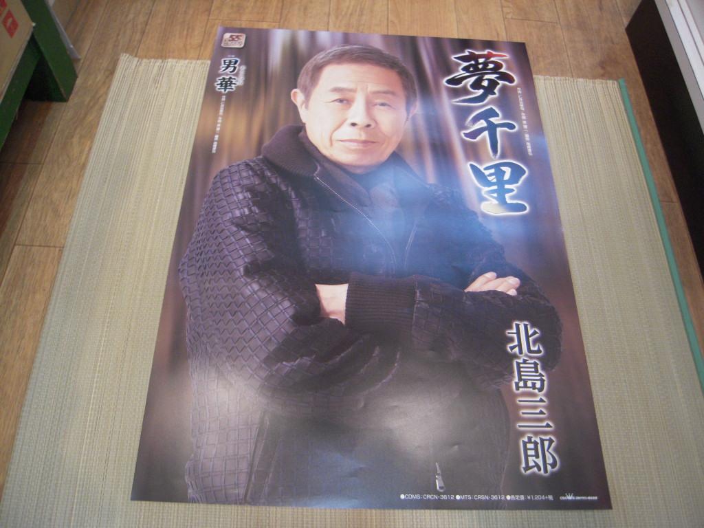 ポスター: 北島三郎 Kitajima Saburo「夢千里」
