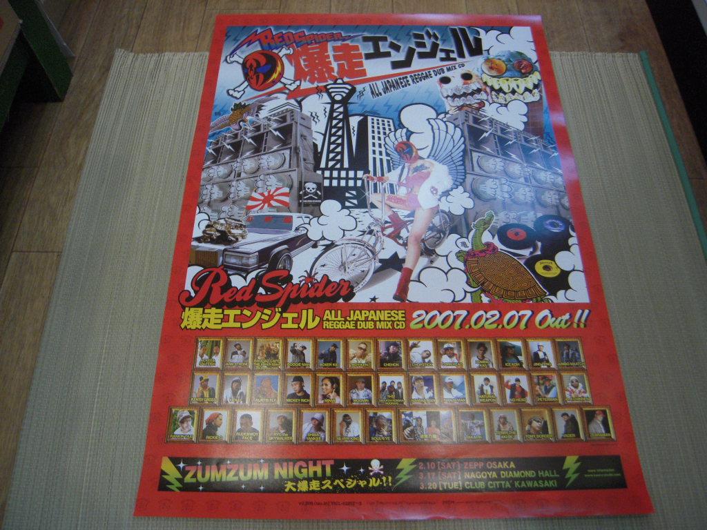 ポスター: V.A.「RED SPIDER 爆走エンジェル ~ALL JAPANESE REGGAE DUB MIX CD~」