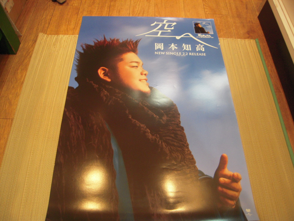 ポスター: 岡本知高 Tomotaka Okamoto「空へ」