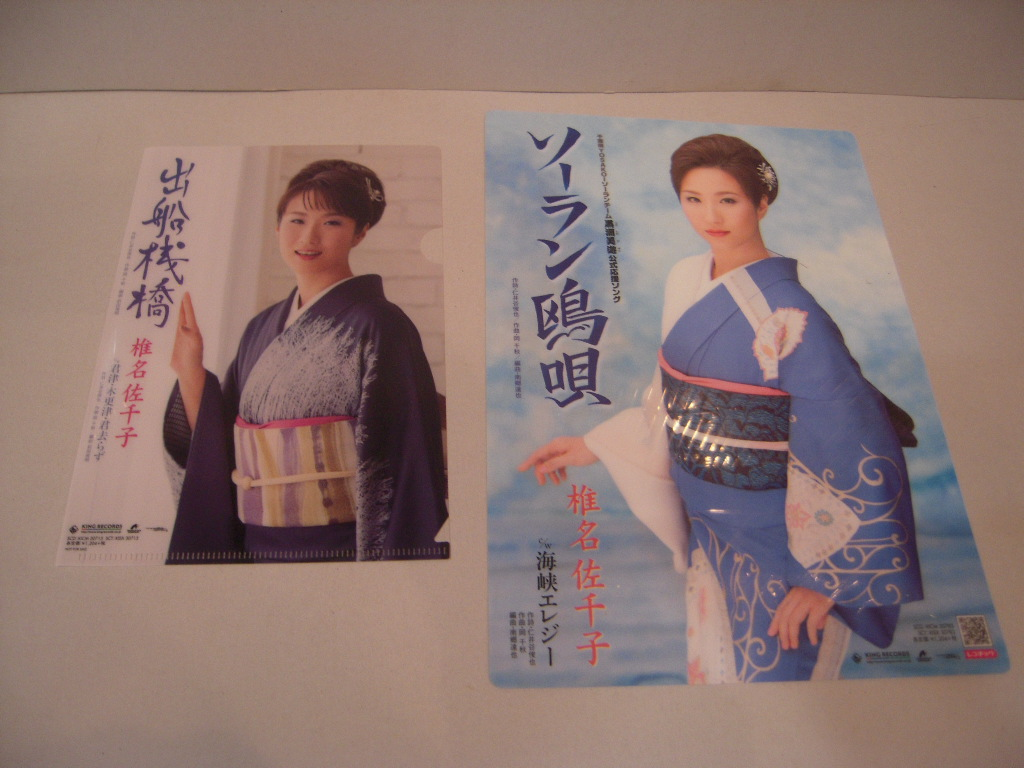 発売告知シート: 椎名佐千子 Shiina Sachiko「ソーラン鴎唄」