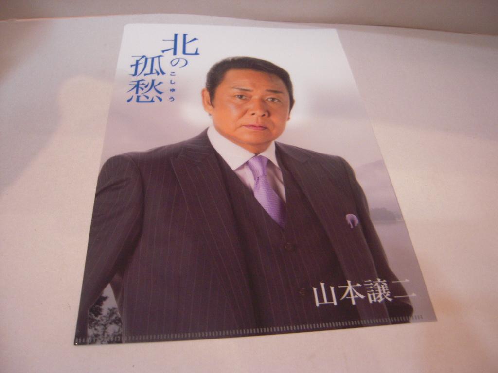 クリアファイル: 山本譲二 Yamamoto Joji「北の孤愁」