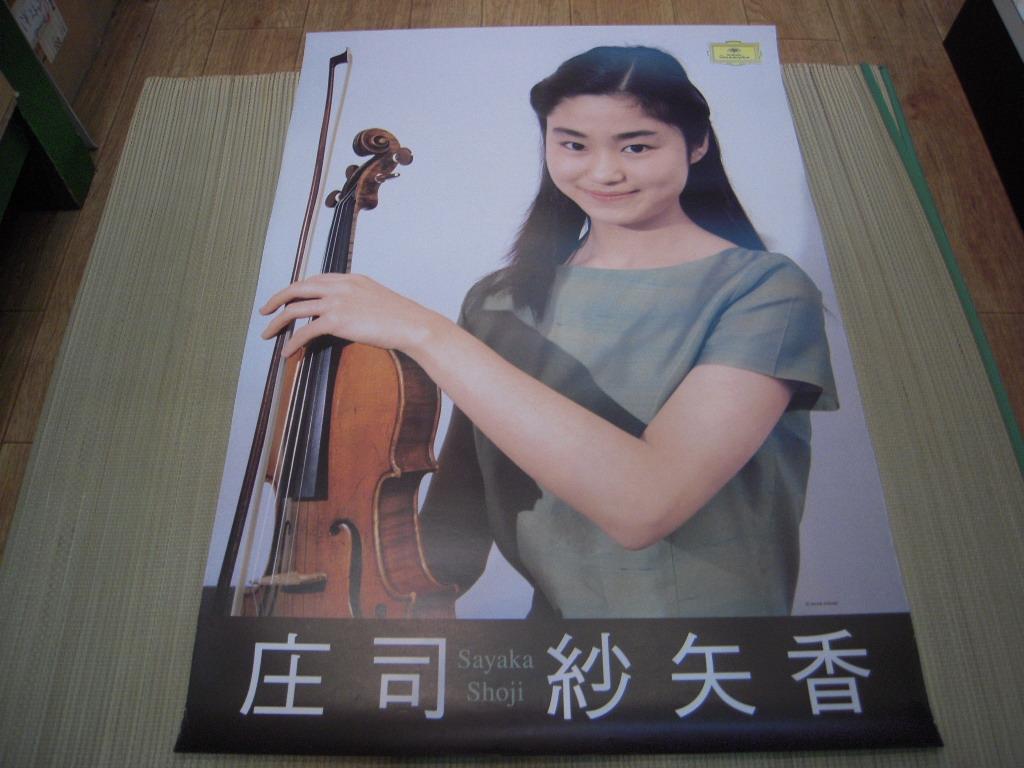 ポスター: 庄司紗矢香 Shoji Sayaka