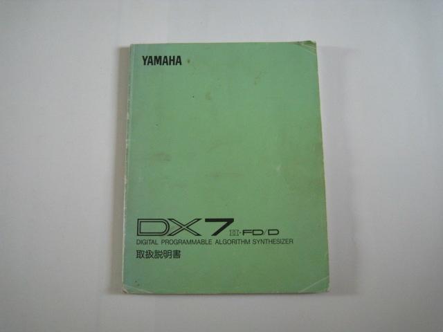 凄いおまけ付 往年の名器 YAMAHA DX7ⅡFD / DX7ⅡD 取扱説明書_画像1